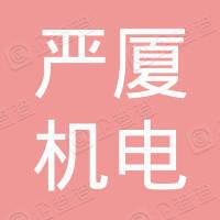 南京严厦机电设备有限公司