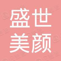 北京盛世美颜文化有限公司