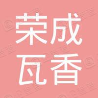 荣成市港湾瓦香麻辣烫店