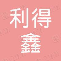 寿光市利得鑫投投资中心(有限合伙)