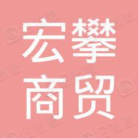 郑州宏攀商贸有限公司