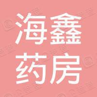 成都市双流区海棠湾海鑫大药房