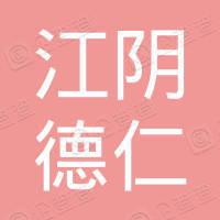 江阴市德仁毛纺织科技有限公司