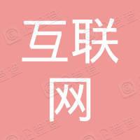 北京互联网周刊服务有限公司东城咨询分公司