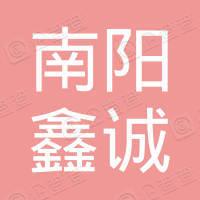 南阳鑫诚二手车交易市场有限公司