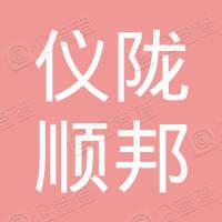 仪陇县顺邦橡胶助剂有限公司