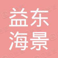 深圳市益东海景房地产开发有限公司