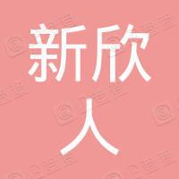 新宾满族自治县新欣人参加工厂