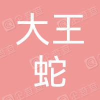 广西平南县蒙平水律大王蛇养殖有限公司