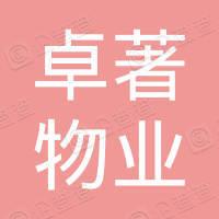 广州卓著物业管理有限公司