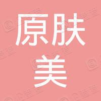 原肤美(青岛)化妆品有限公司
