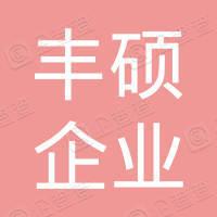 江西豐碩企業管理服務有限公司
