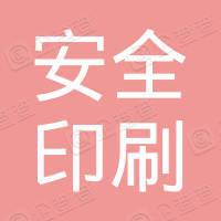 广州东港安全印刷有限公司