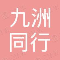 晋江市青阳九洲同行人才交流文化传播有限公司