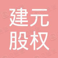 上海建元股权投资基金合伙企业(有限合伙)