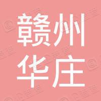 赣州市华庄房地产置业顾问有限公司