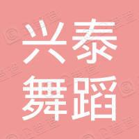 赣榆区墩尚镇兴泰舞蹈健身培训馆