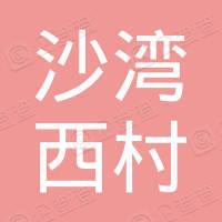 广州市番禺区沙湾西村桃仁食品加工厂