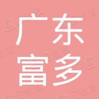 广东富多新材料股份有限公司