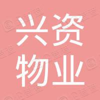 资中县兴资物业管理有限责任公司