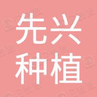 梨树县刘家馆镇先兴种植养殖农机专业合作社