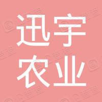 陕西迅宇农业科技有限公司