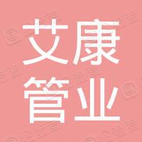 镇江艾康管业科技有限公司