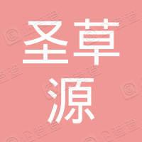 云南圣草源生物科技有限公司