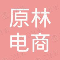 原林(广州)电商中心