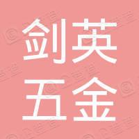丹阳市皇塘镇剑英五金冲件厂