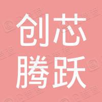 深圳市创芯腾跃科技有限公司
