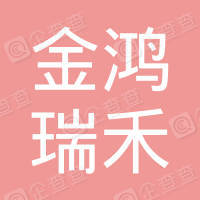 宁夏金鸿瑞禾企业管理合伙企业(有限合伙)