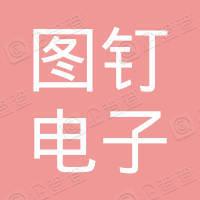 广州图钉电子产品有限责任公司