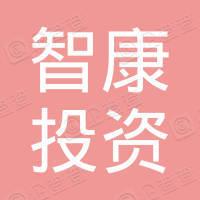上海智康投资管理有限公司