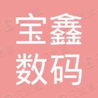 杭州宝鑫数码科技有限公司
