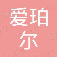 上海爱珀尔投资管理有限公司