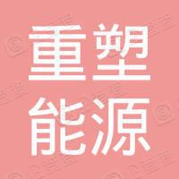 浙江重塑能源科技有限公司