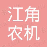 林周县江角农机示范农民专业合作社