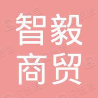 砀山县智毅商贸有限公司