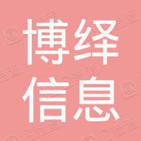 广州市博绎信息科技有限公司
