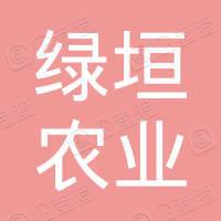 西藏绿垣农业开发有限公司
