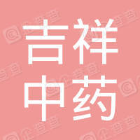 新宾满族自治县永陵吉祥中药材厂