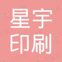海安县星宇印刷厂
