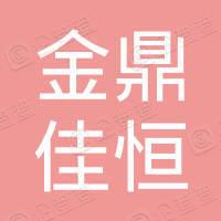 府谷县金鼎佳恒工贸有限公司