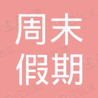 徐州周末假期旅行社有限公司