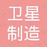 北京卫星制造厂有限公司