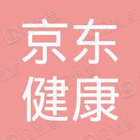唐山京东大健康股份有限公司