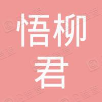 沈阳悟柳君进出口贸易有限公司