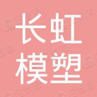 四川长虹模塑科技有限公司青岛分公司