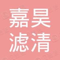 丹阳市皇塘镇嘉昊滤清器厂